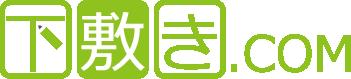 下敷き.com ロゴ